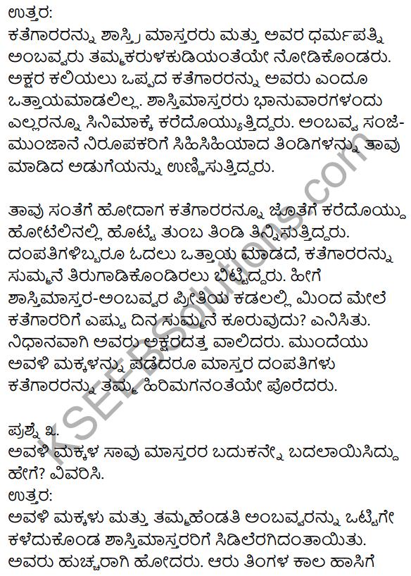 1st PUC Kannada Textbook Answers Sahitya Sanchalana Chapter 19 Shastri Mastara Mattavara Makkalu 13