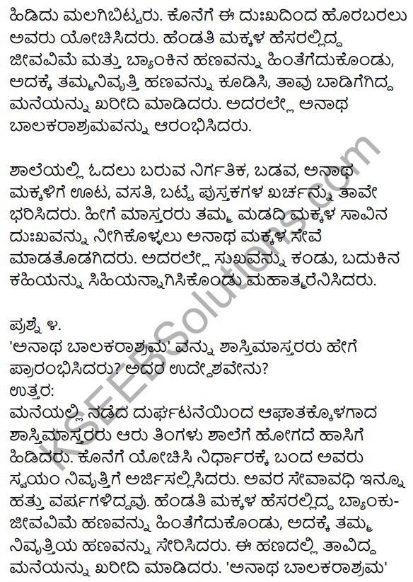 1st PUC Kannada Textbook Answers Sahitya Sanchalana Chapter 19 Shastri Mastara Mattavara Makkalu 14
