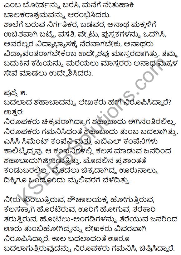 1st PUC Kannada Textbook Answers Sahitya Sanchalana Chapter 19 Shastri Mastara Mattavara Makkalu 15