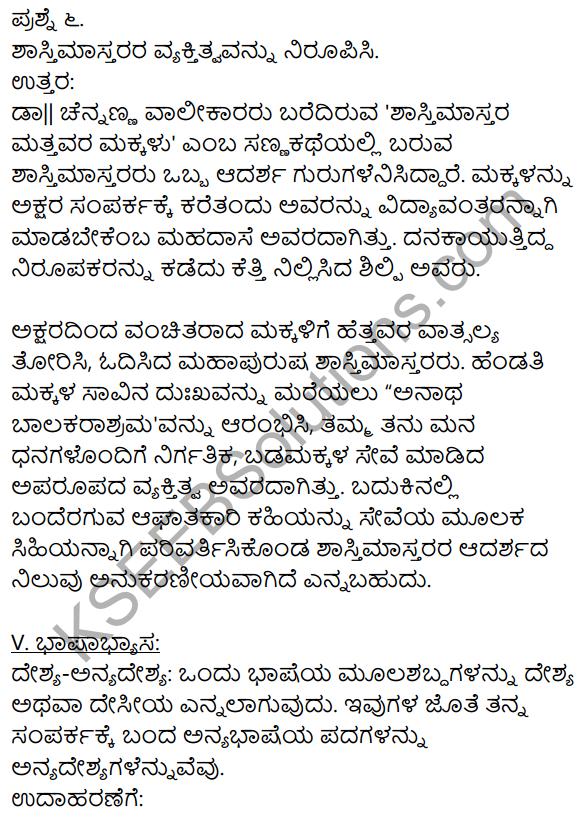1st PUC Kannada Textbook Answers Sahitya Sanchalana Chapter 19 Shastri Mastara Mattavara Makkalu 16