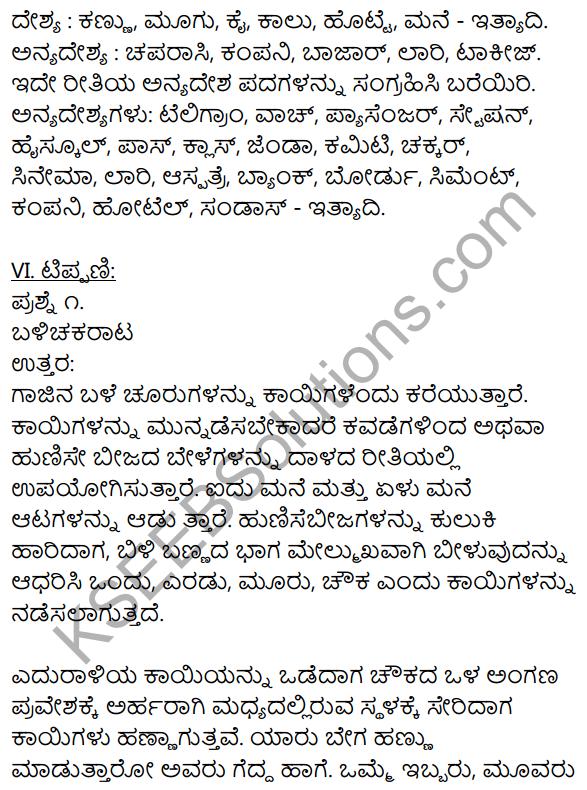1st PUC Kannada Textbook Answers Sahitya Sanchalana Chapter 19 Shastri Mastara Mattavara Makkalu 17