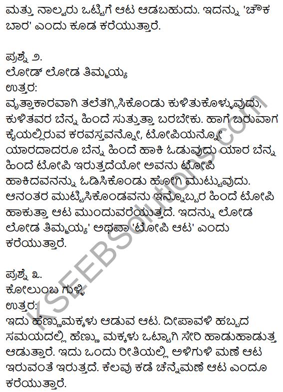 1st PUC Kannada Textbook Answers Sahitya Sanchalana Chapter 19 Shastri Mastara Mattavara Makkalu 18