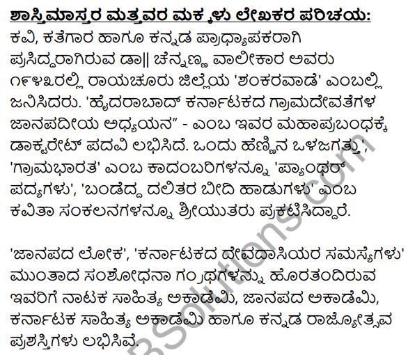 1st PUC Kannada Textbook Answers Sahitya Sanchalana Chapter 19 Shastri Mastara Mattavara Makkalu 19