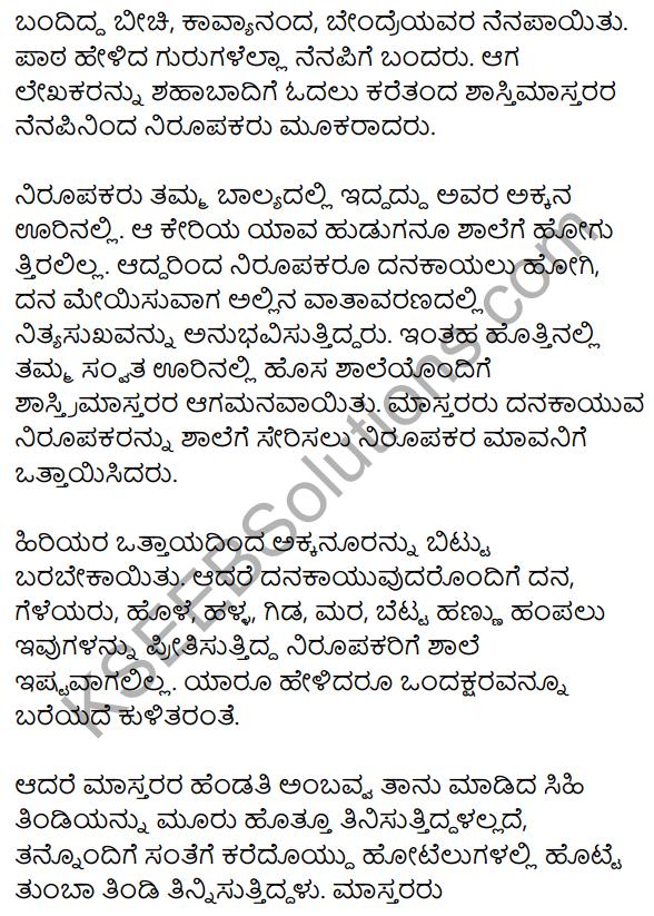 1st PUC Kannada Textbook Answers Sahitya Sanchalana Chapter 19 Shastri Mastara Mattavara Makkalu 21