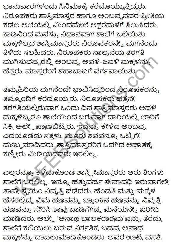 1st PUC Kannada Textbook Answers Sahitya Sanchalana Chapter 19 Shastri Mastara Mattavara Makkalu 22