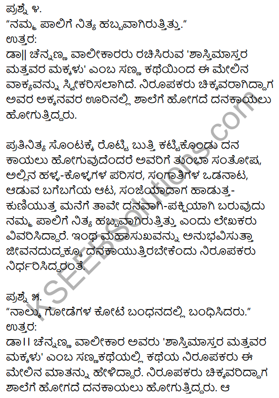 1st PUC Kannada Textbook Answers Sahitya Sanchalana Chapter 19 Shastri Mastara Mattavara Makkalu 3
