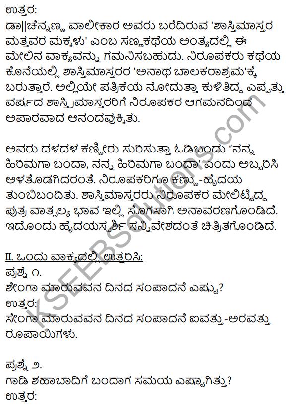 1st PUC Kannada Textbook Answers Sahitya Sanchalana Chapter 19 Shastri Mastara Mattavara Makkalu 6