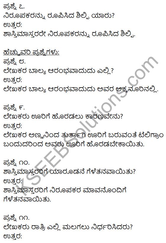 1st PUC Kannada Textbook Answers Sahitya Sanchalana Chapter 19 Shastri Mastara Mattavara Makkalu 8
