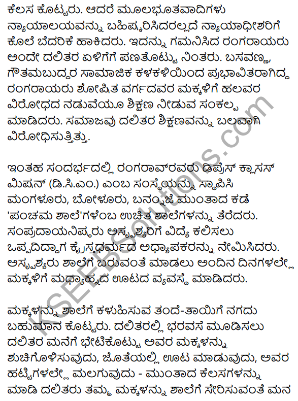 1st PUC Kannada Textbook Answers Sahitya Sanchalana Chapter 21 Mahatmara Guru 18