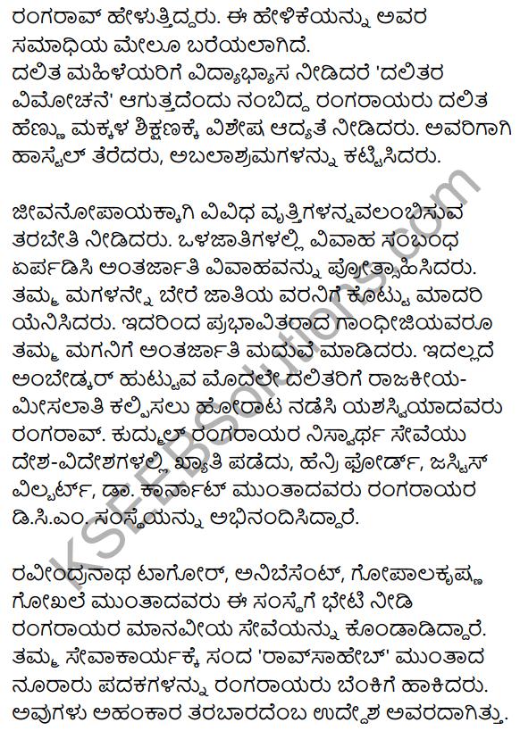 1st PUC Kannada Textbook Answers Sahitya Sanchalana Chapter 21 Mahatmara Guru 20