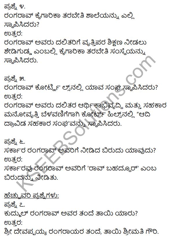 1st PUC Kannada Textbook Answers Sahitya Sanchalana Chapter 21 Mahatmara Guru 6