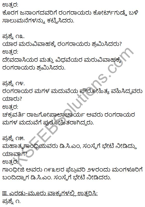 1st PUC Kannada Textbook Answers Sahitya Sanchalana Chapter 21 Mahatmara Guru 8