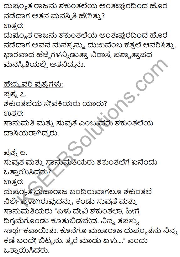 1st PUC Kannada Textbook Answers Sahitya Sanchalana Chapter 22 Nirakaran 11