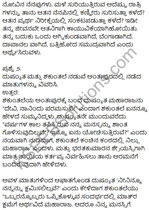 1st PUC Kannada Textbook Answers Sahitya Sanchalana Chapter 22 Nirakaran 13