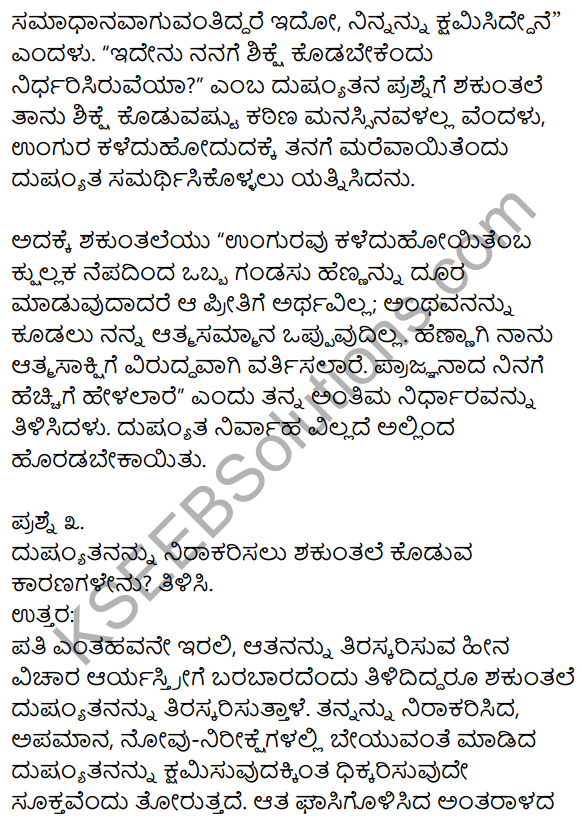 1st PUC Kannada Textbook Answers Sahitya Sanchalana Chapter 22 Nirakaran 14