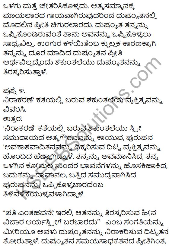 1st PUC Kannada Textbook Answers Sahitya Sanchalana Chapter 22 Nirakaran 15