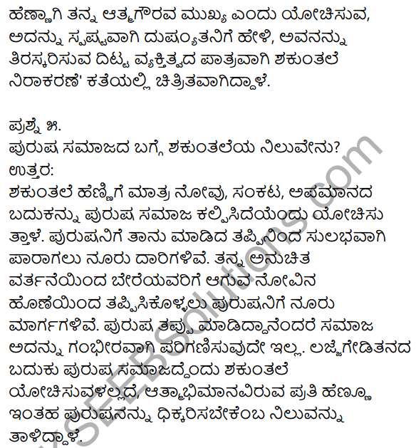 1st PUC Kannada Textbook Answers Sahitya Sanchalana Chapter 22 Nirakaran 16