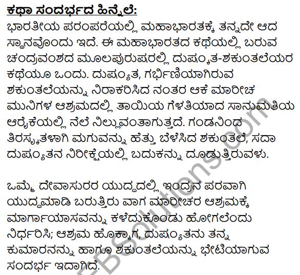 1st PUC Kannada Textbook Answers Sahitya Sanchalana Chapter 22 Nirakaran 18