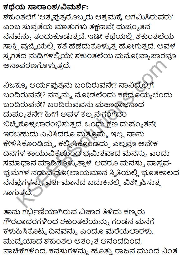 1st PUC Kannada Textbook Answers Sahitya Sanchalana Chapter 22 Nirakaran 19