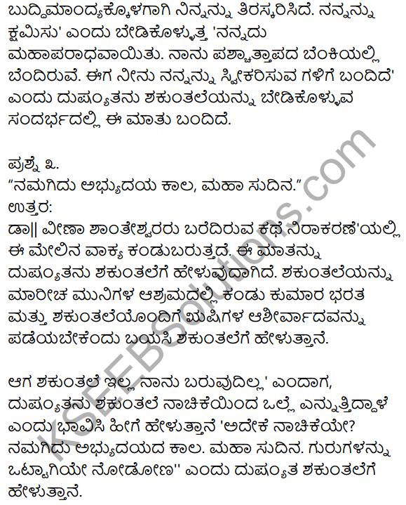 1st PUC Kannada Textbook Answers Sahitya Sanchalana Chapter 22 Nirakaran 2