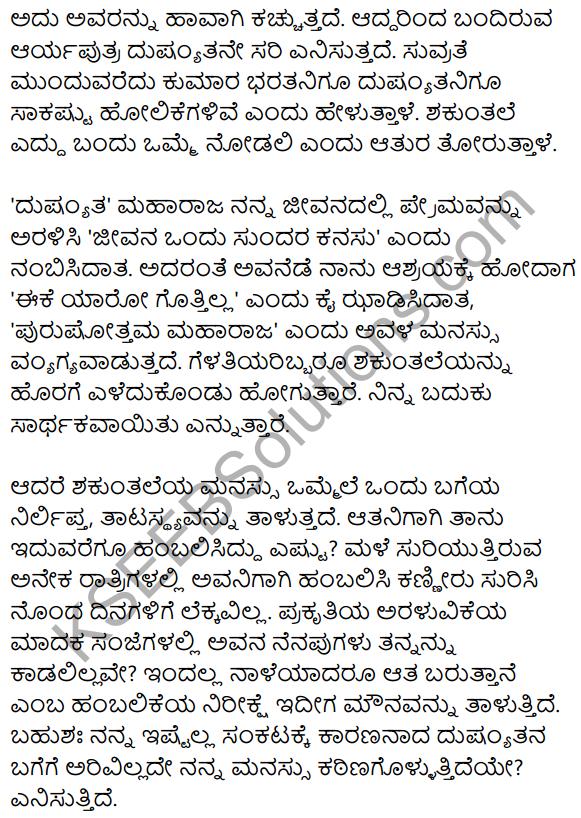 1st PUC Kannada Textbook Answers Sahitya Sanchalana Chapter 22 Nirakaran 21