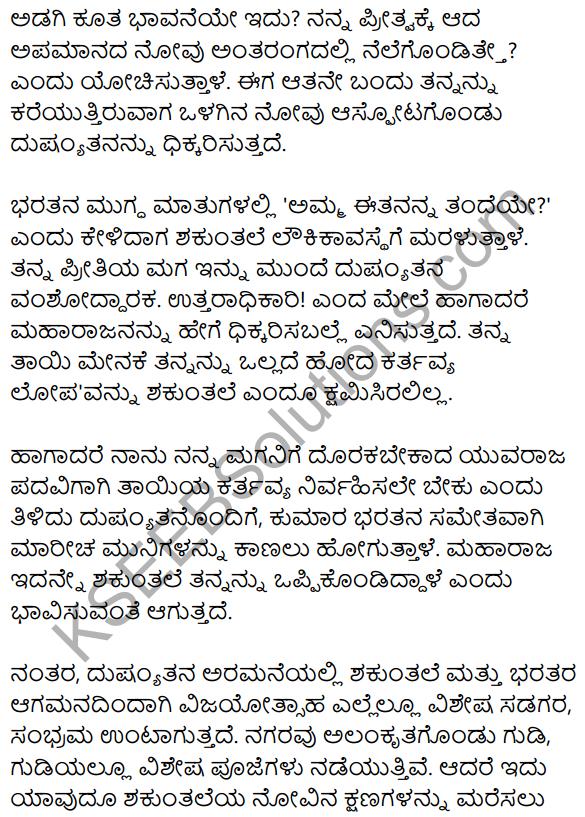 1st PUC Kannada Textbook Answers Sahitya Sanchalana Chapter 22 Nirakaran 23