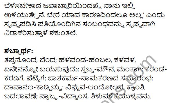 1st PUC Kannada Textbook Answers Sahitya Sanchalana Chapter 22 Nirakaran 25