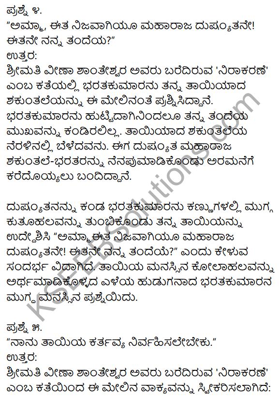 1st PUC Kannada Textbook Answers Sahitya Sanchalana Chapter 22 Nirakaran 3