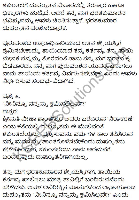 1st PUC Kannada Textbook Answers Sahitya Sanchalana Chapter 22 Nirakaran 4