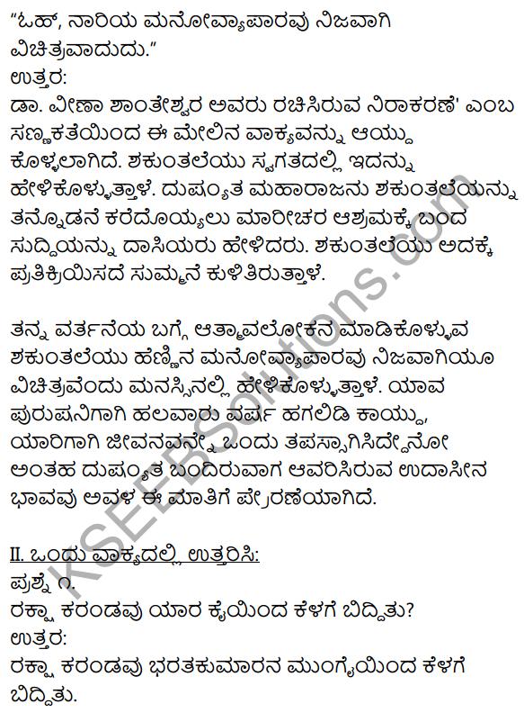 1st PUC Kannada Textbook Answers Sahitya Sanchalana Chapter 22 Nirakaran 6