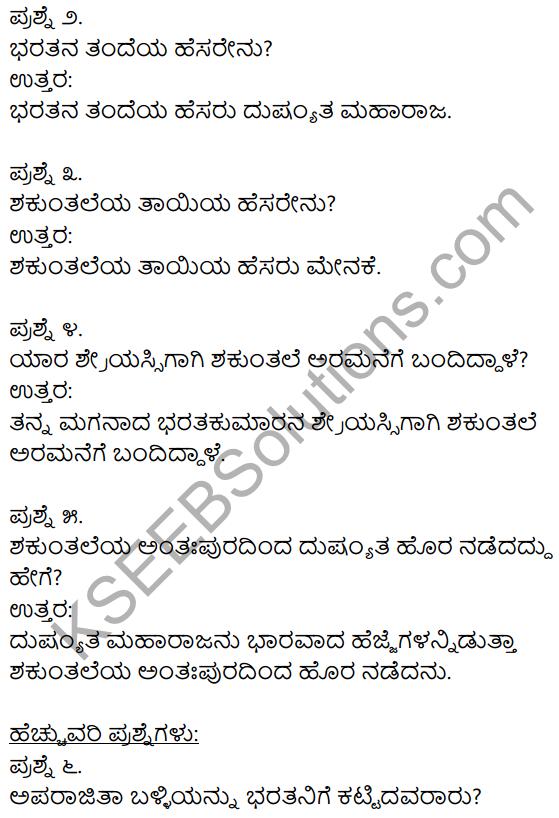 1st PUC Kannada Textbook Answers Sahitya Sanchalana Chapter 22 Nirakaran 7