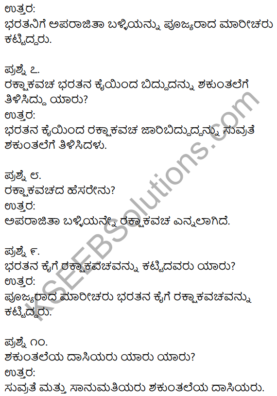 1st PUC Kannada Textbook Answers Sahitya Sanchalana Chapter 22 Nirakaran 8