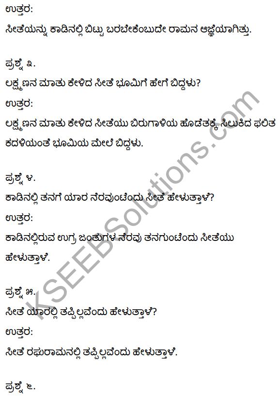 1st PUC Kannada Textbook Answers Sahitya Sanchalana Chapter 4 Halubidal Kalmaram Karaguvante 10
