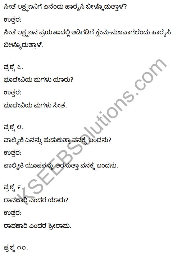 1st PUC Kannada Textbook Answers Sahitya Sanchalana Chapter 4 Halubidal Kalmaram Karaguvante 11