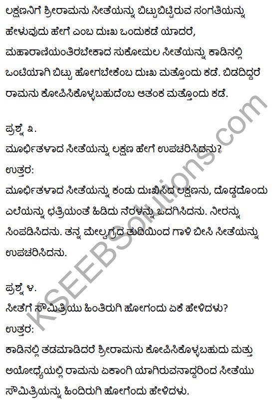 1st PUC Kannada Textbook Answers Sahitya Sanchalana Chapter 4 Halubidal Kalmaram Karaguvante 14