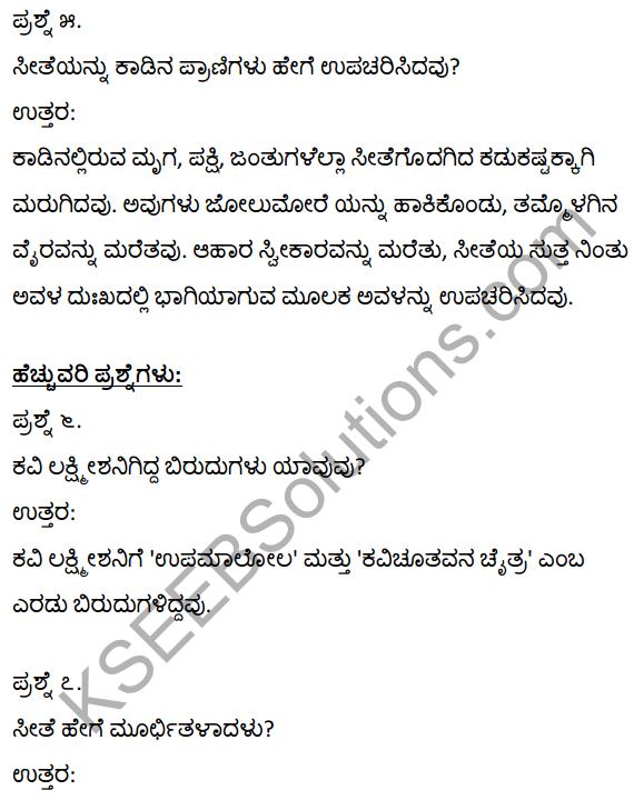 1st PUC Kannada Textbook Answers Sahitya Sanchalana Chapter 4 Halubidal Kalmaram Karaguvante 15