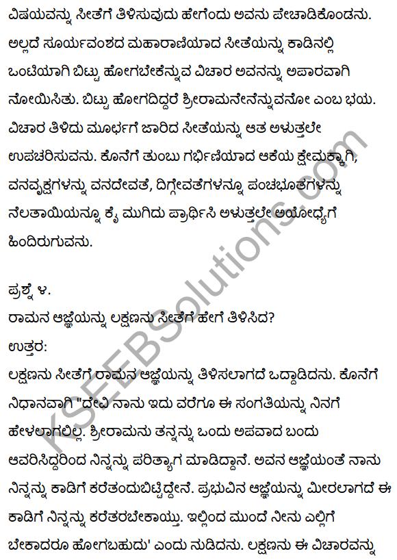1st PUC Kannada Textbook Answers Sahitya Sanchalana Chapter 4 Halubidal Kalmaram Karaguvante 18