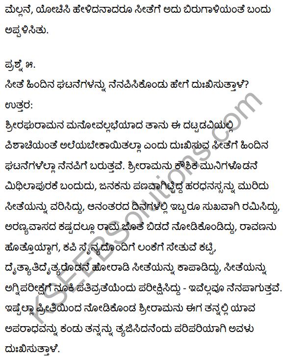 1st PUC Kannada Textbook Answers Sahitya Sanchalana Chapter 4 Halubidal Kalmaram Karaguvante 19