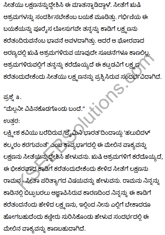 1st PUC Kannada Textbook Answers Sahitya Sanchalana Chapter 4 Halubidal Kalmaram Karaguvante 2