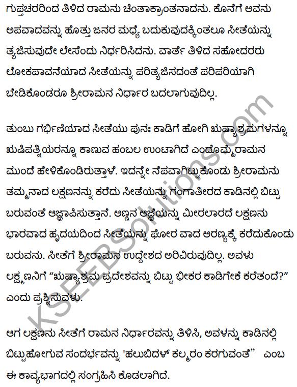 1st PUC Kannada Textbook Answers Sahitya Sanchalana Chapter 4 Halubidal Kalmaram Karaguvante 25