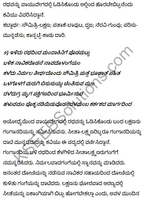 1st PUC Kannada Textbook Answers Sahitya Sanchalana Chapter 4 Halubidal Kalmaram Karaguvante 27