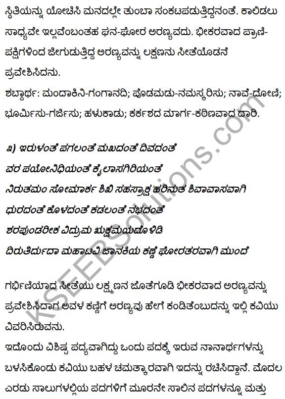 1st PUC Kannada Textbook Answers Sahitya Sanchalana Chapter 4 Halubidal Kalmaram Karaguvante 28