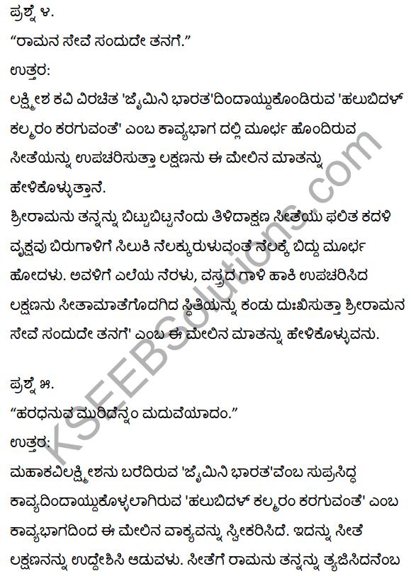 1st PUC Kannada Textbook Answers Sahitya Sanchalana Chapter 4 Halubidal Kalmaram Karaguvante 3