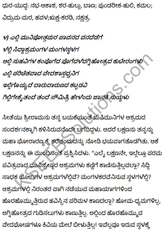 1st PUC Kannada Textbook Answers Sahitya Sanchalana Chapter 4 Halubidal Kalmaram Karaguvante 30