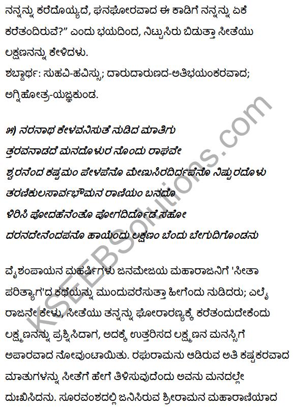 1st PUC Kannada Textbook Answers Sahitya Sanchalana Chapter 4 Halubidal Kalmaram Karaguvante 31