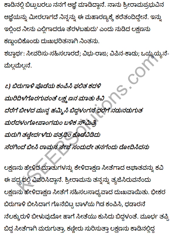 1st PUC Kannada Textbook Answers Sahitya Sanchalana Chapter 4 Halubidal Kalmaram Karaguvante 33