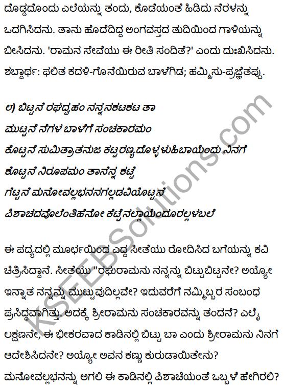 1st PUC Kannada Textbook Answers Sahitya Sanchalana Chapter 4 Halubidal Kalmaram Karaguvante 34