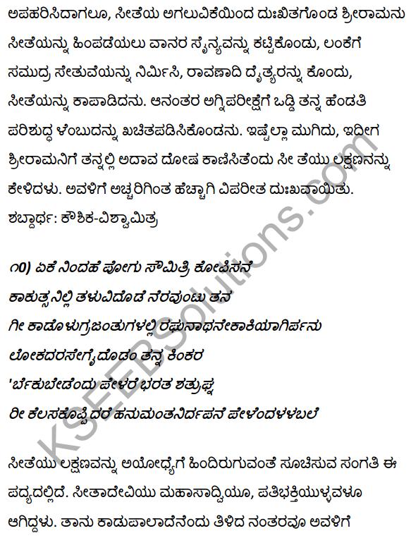 1st PUC Kannada Textbook Answers Sahitya Sanchalana Chapter 4 Halubidal Kalmaram Karaguvante 36