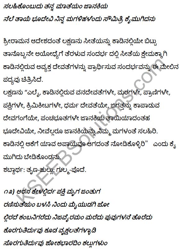 1st PUC Kannada Textbook Answers Sahitya Sanchalana Chapter 4 Halubidal Kalmaram Karaguvante 39