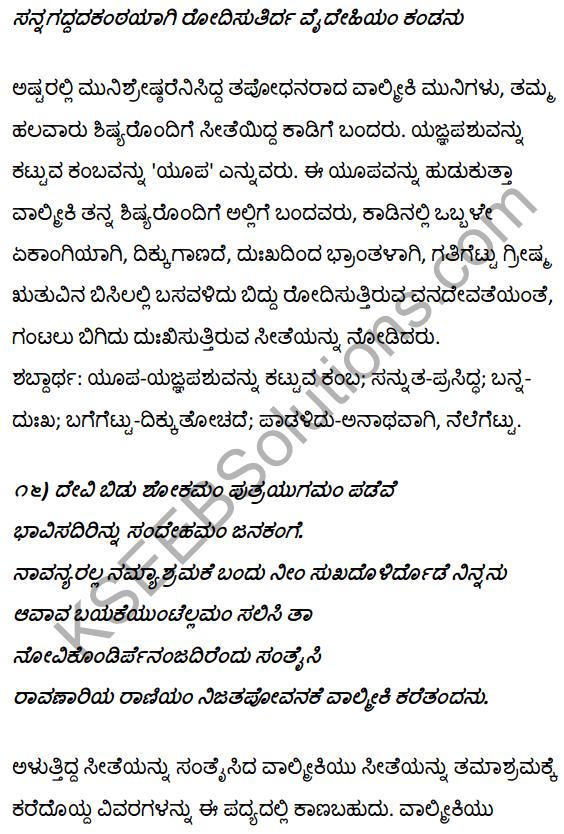1st PUC Kannada Textbook Answers Sahitya Sanchalana Chapter 4 Halubidal Kalmaram Karaguvante 42